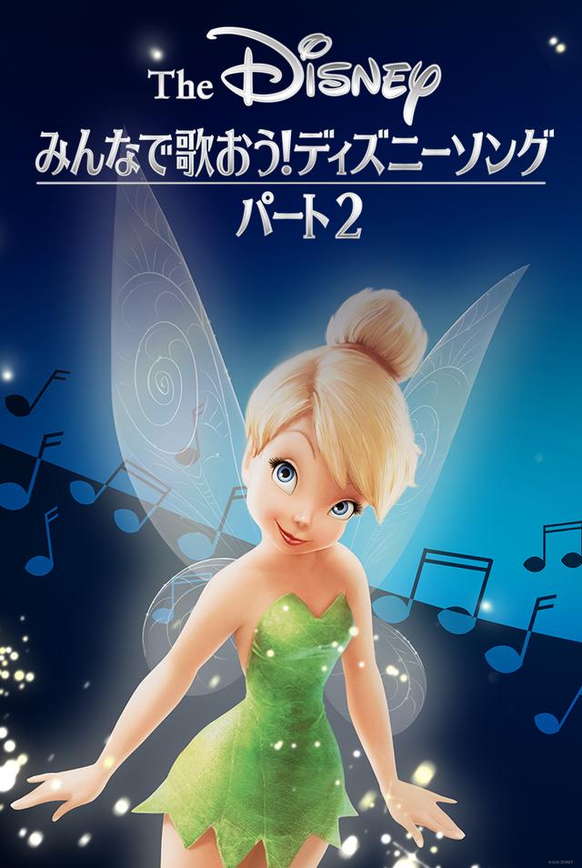 「みんなで歌おう!ディズニーソング」パート2 (C)2020 Disney