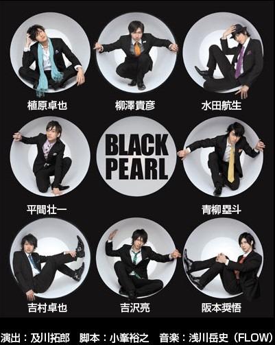 宝石シリーズ「BLACK PEARL」