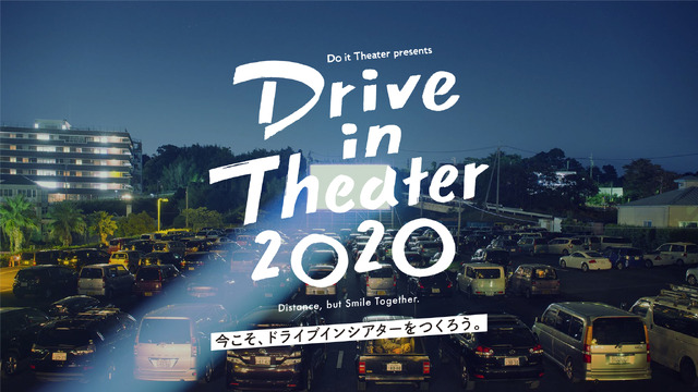 ドライブインシアター2020