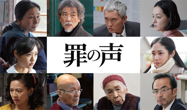 『罪の声』(C)2020「罪の声」製作委員会