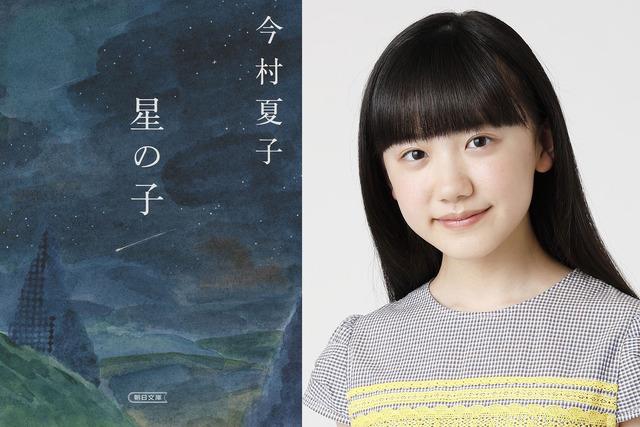 原作:今村夏子『星の子』/朝日文庫/芦田愛菜 PHOTO HASEGAWA SATOSHI