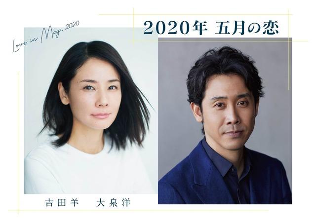 「2020年 五月の恋」