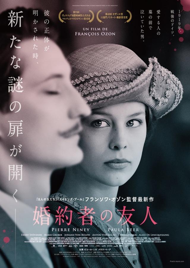 『婚約者の友人』 (C)2015 MANDARIN PRODUCTION-X FILME-MARS FILMS-FRANCE 2 CINEMA-FOZ-JEAN-CLAUDE MOIREAU