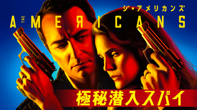 「ジ・アメリカンズ 極秘潜入スパイ」(C)2018 Fox and its related entities. All rights reserved.