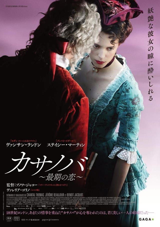 『カサノバ ~最期の恋~』ポスター(C)CHRISTOPHE BEAUCARNE / LES FILMS DU LENDEMAIN - JPG FILM