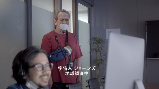「宇宙人ジョーンズ・顔合わせ」篇B