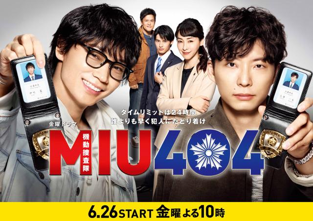 「MIU404」(C)TBS