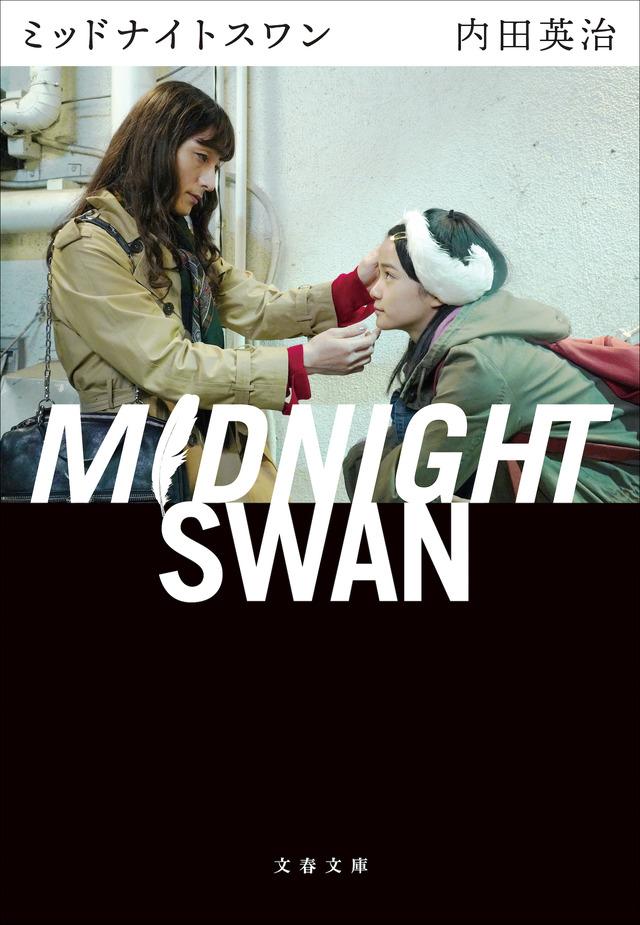 小説『ミッドナイトスワン』文春文庫刊(C)2020「MIDNIGHT  SWAN」FILM PARTNERS