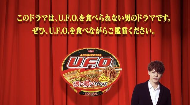 ドラマ「U.F.O.たべタイムリープ」