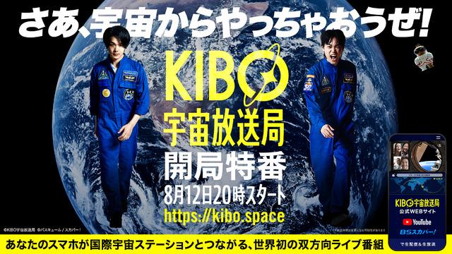 「KIBO宇宙放送局開局特番~WE ARE KIBO CREW~」