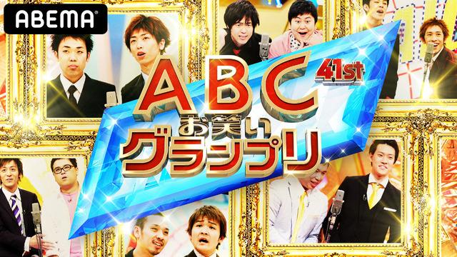第41回ABCお笑いグランプリ【決勝】