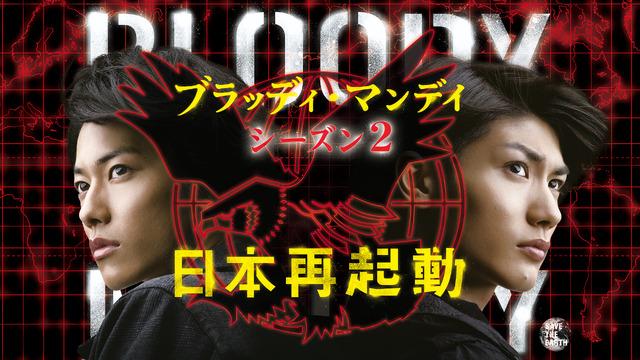 「ブラッディ・マンデイ シーズン2」(C)東宝/TBS (C)龍門諒・恵広史/講談社