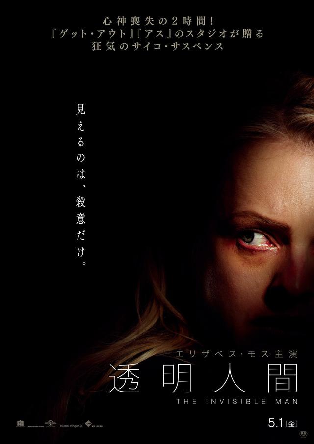 『透明人間』(C)2020 Universal Pictures