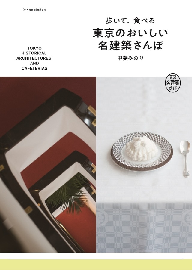 「歩いて、食べる 東京のおいしい名建築さんぽ」(C)甲斐みのり/エクスナレッジ