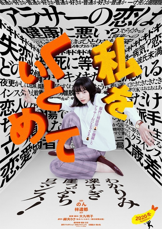 『私をくいとめて』みつ子 (C)2020『私をくいとめて』製作委員会