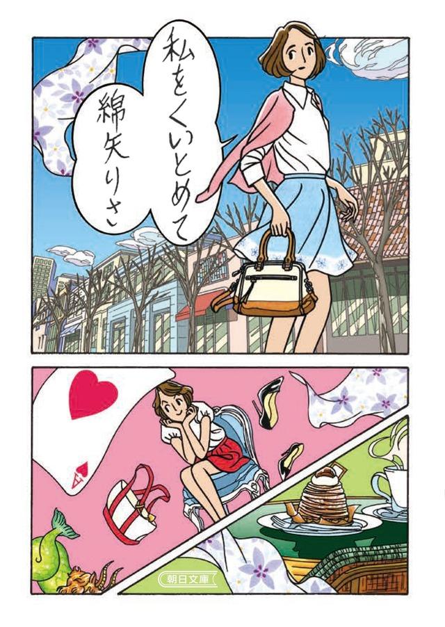 原作:綿矢りさ「私をくいとめて」(朝日新聞出版) 書影
