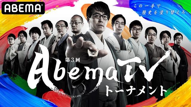 「第3回AbemaTVトーナメント」(C)AbemaTV,Inc.