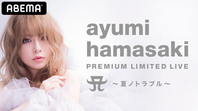 『ayumi hamasaki PREMIUM LIMITED LIVE A ~夏ノトラブル~』(C)AbemaTV,Inc.
