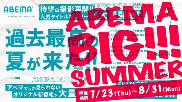 ABEMA BIG SUMMER(C)AbemaTV,Inc.
