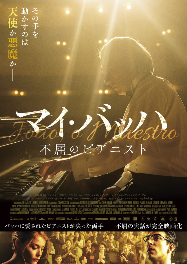 『マイ・バッハ 不屈のピアニスト』