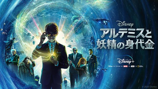 「アルテミスと妖精の身代金」8月14日(金)よりディズニープラスで独占公開(C) 2020 Disney