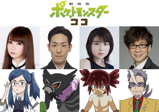 『劇場版ポケットモンスター ココ』ゲスト声優 (C)Nintendo・Creatures・GAME FREAK・TV Tokyo・ShoPro・JR Kikaku  (C)Pokémon (C)2020 ピカチュウプロジェクト