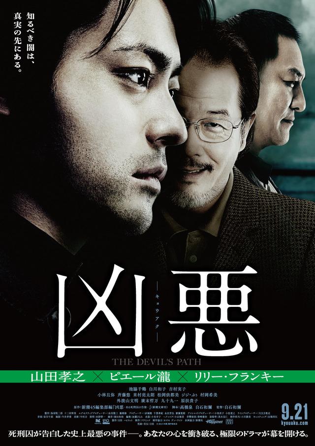 『凶悪』  (C)2013「凶悪」製作委員会