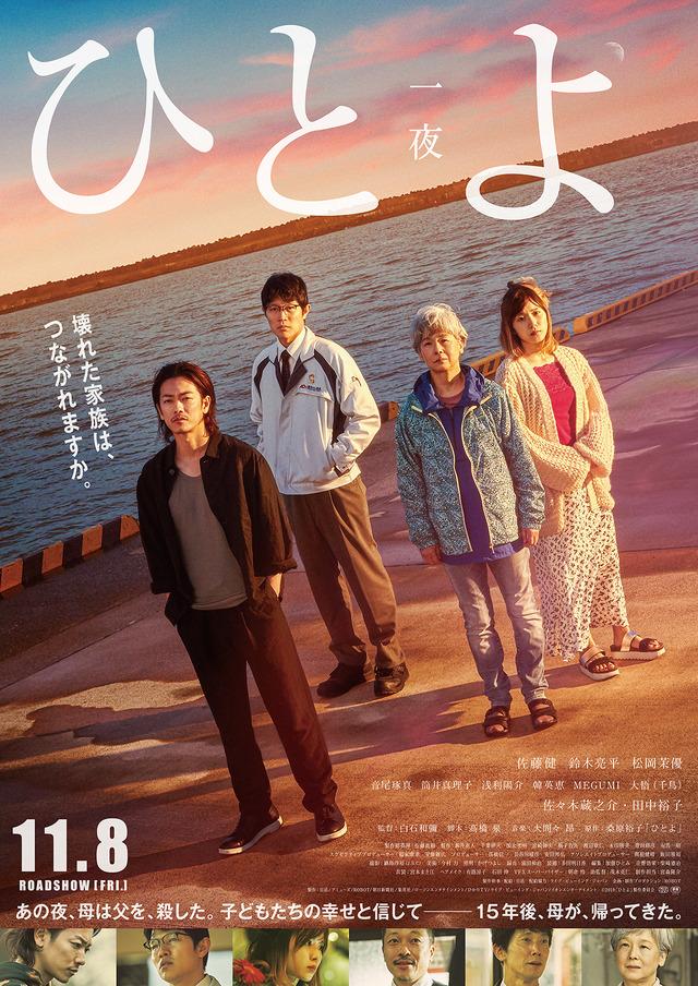 『ひとよ』(C)2019「ひとよ」製作委員会