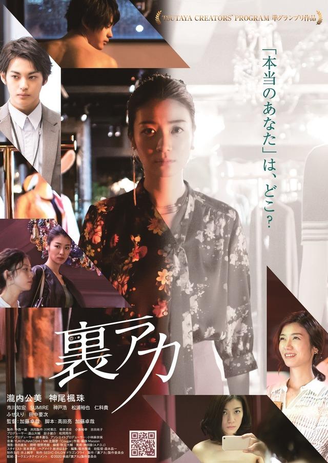 『裏アカ』(C)2020映画『裏アカ』製作委員会