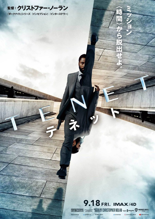 『TENET テネット』(C) 2020 Warner Bros Entertainment Inc. All Rights Reserved