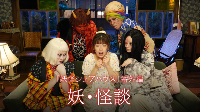 TELASAオリジナルスピンオフ「妖怪シェアハウス」番外編「妖・怪談」(C)テレビ朝日