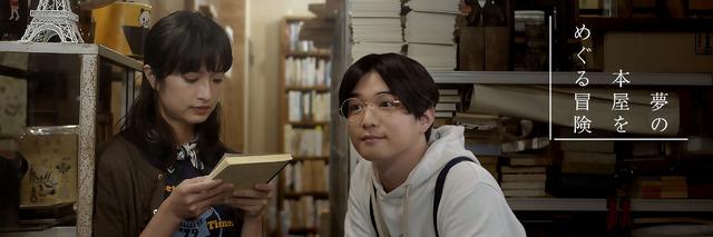 ドラマ+紀行 夢の本屋をめぐる冒険