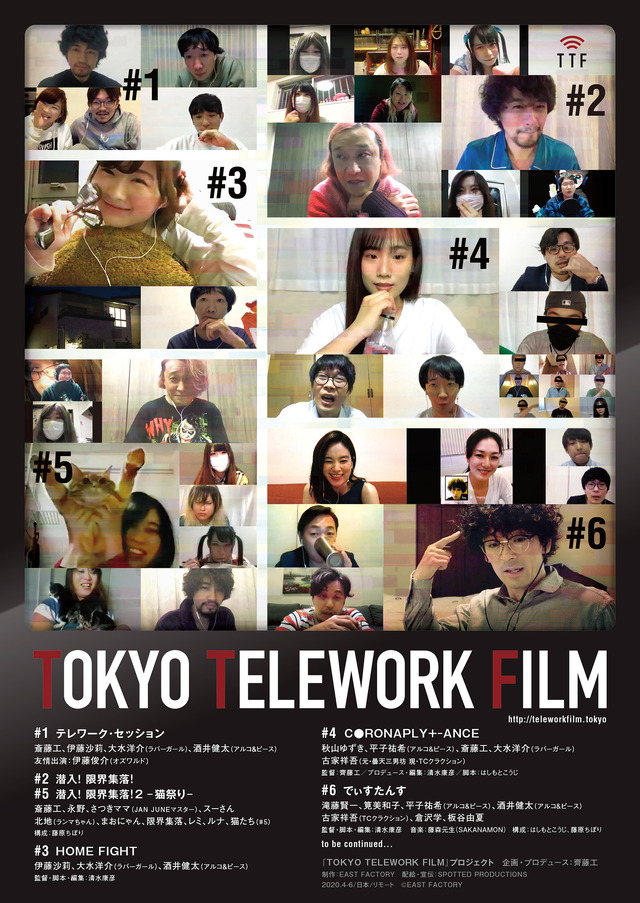 『TOKYO TELEWORK FILM』