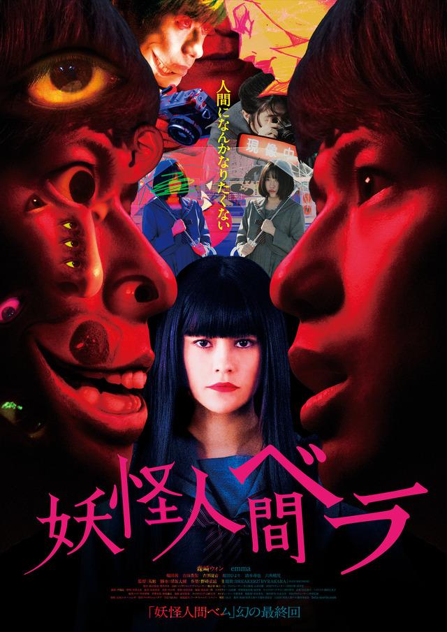 『妖怪人間ベラ』(c)2020映画「妖怪人間ベラ」製作委員会