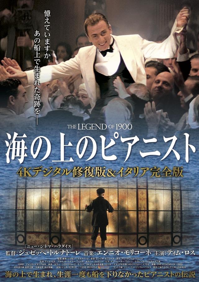 『海の上のピアニスト』(C)1998 MEDUSA