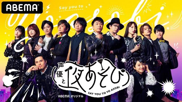 『声優と夜あそび BIG SUMMER 2020』 「浴衣WEEK」(C)AbemaTV,Inc.