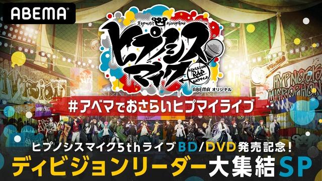 特別番組『ヒプノシスマイク5thライブBD/DVD発売記念!ディビジョンリーダー大集結SP』独占生放送(C)AbemaTV,Inc.