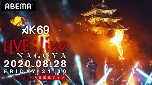ABEMA『LIVE:live from Nagoya』(C)AbemaTV,Inc.