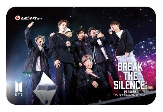 ムビチケカード『BREAK THE SILENCE: THE MOVIE』(C) Big Hit Entertainment All Rights Reserved.