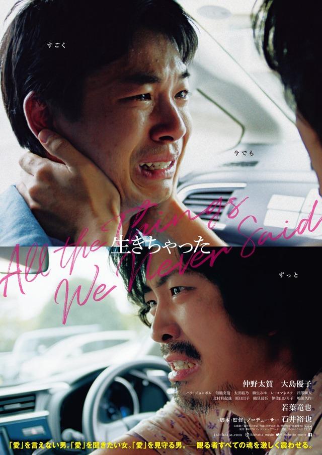 『生きちゃった』(c)B2B, A LOVE SUPREME & COPYRIGHT @HEAVEN PICTURES All Rights Reserved