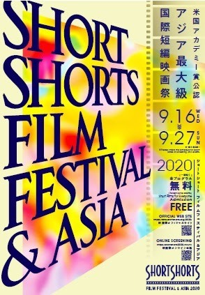 ショートショート フィルムフェスティバル & アジア(略称:SSFF & ASIA)2020