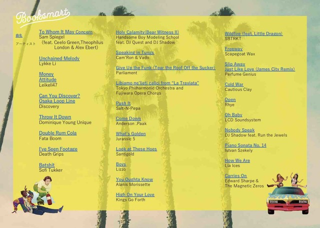 『ブックスマート 卒業前夜のパーティーデビュー』楽曲リスト (C)2019 ANNAPURNA PICTURES, LLC. All Rights Reserved.