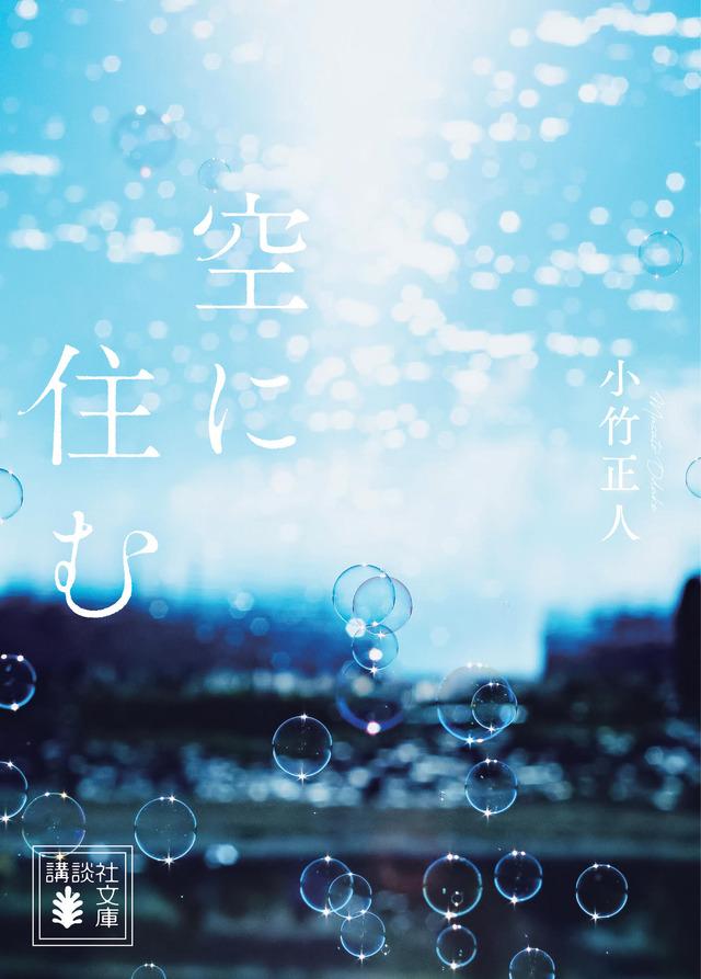 小竹正人『空に住む』(講談社)