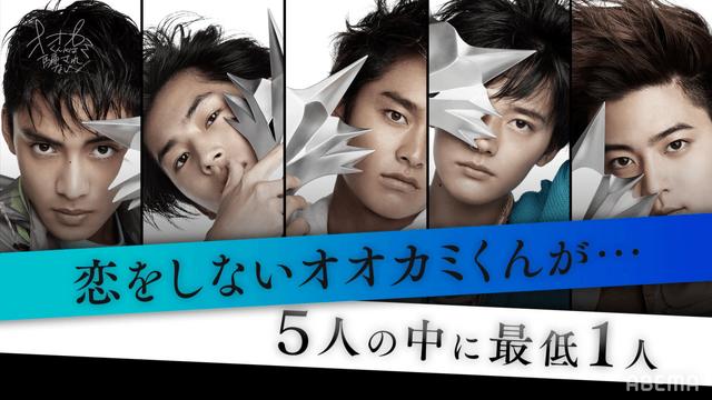 「オオカミくんには騙されない」 (C)AbemaTV, Inc.