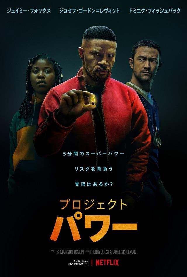 Netflix映画『プロジェクト・パワー』8月14日(金)より独占配信開始
