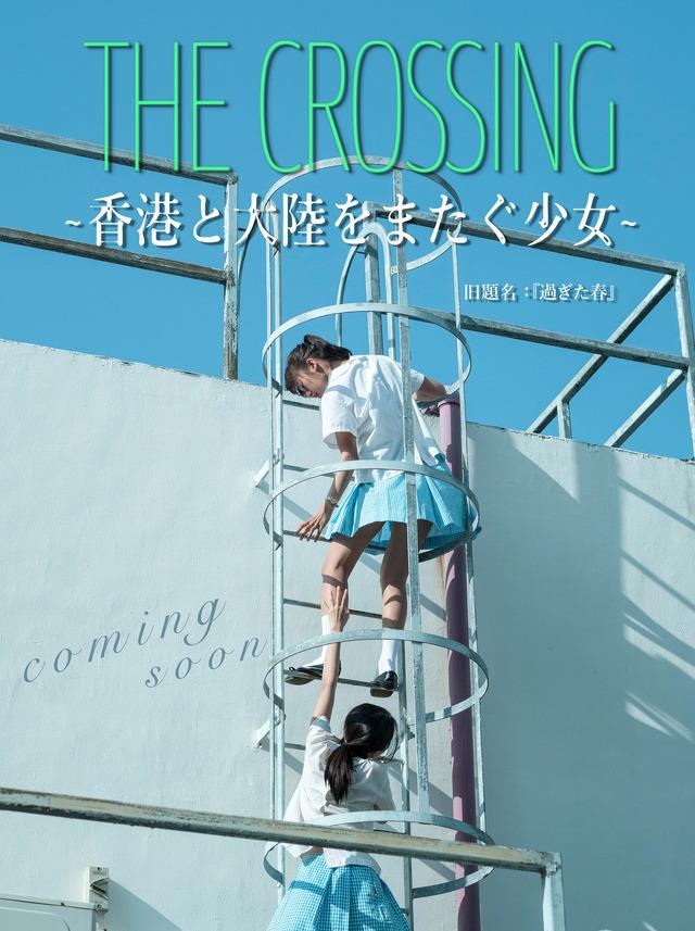 『THE CROSSING ~香港と大陸をまたぐ少女~』ビジュアル(C)Wanda Media Co., Ltd