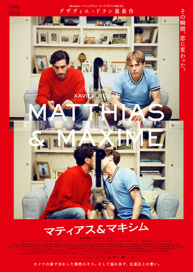 『マティアス&マキシム』ポスター (C)2019 9375-5809 QUEBEC INC a subsidiary of SONS OF MANUAL