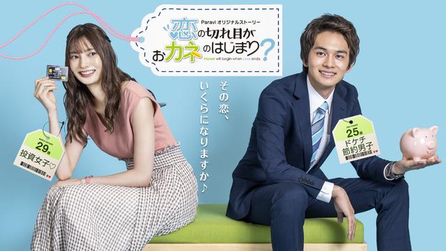Paraviオリジナルストーリー「恋の切れ目がおカネのはじまり?」(C)TBS