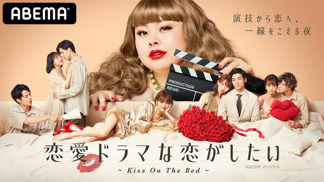 「恋愛ドラマな恋がしたい~Kiss On The Bed~」(C)AbemaTV