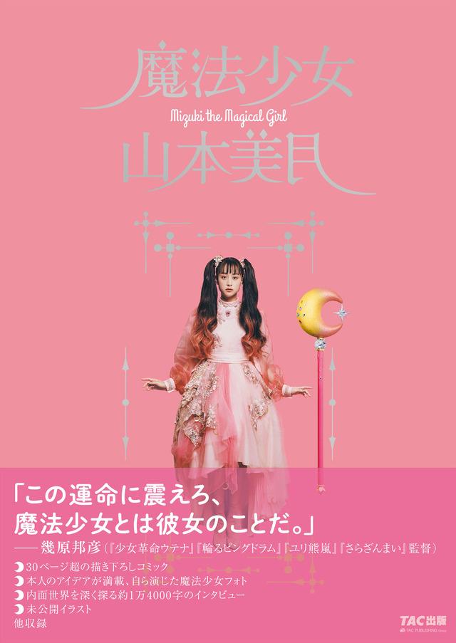 「魔法少女 山本美月」カバー(限定版)